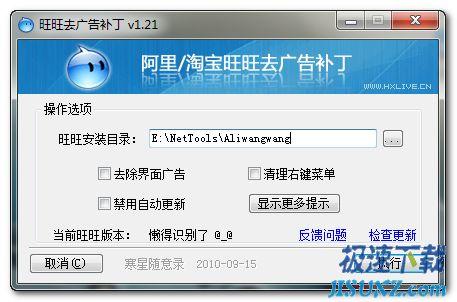 旺旺去广告补丁 v1.21 下载及使用详解 缩略图
