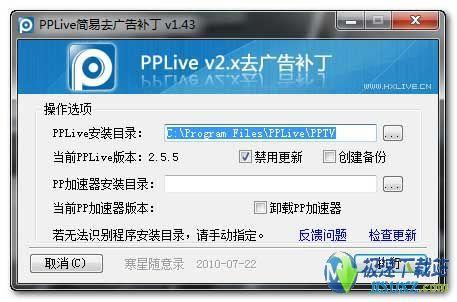 PPLive去广告补丁 v1.43 下载及更新 缩略图