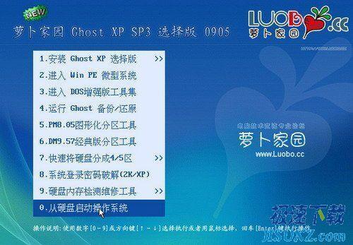 新萝卜家园 GHOST XP SP3 0905 选择安装极速版 缩略图