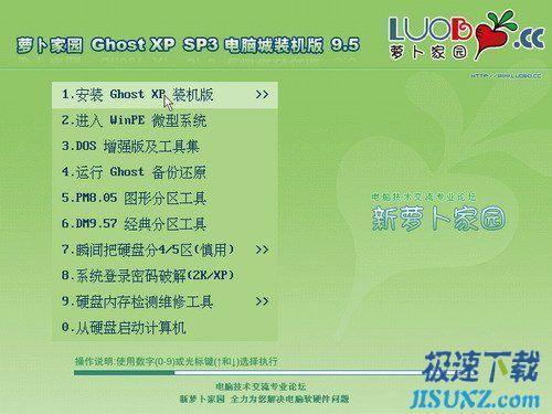 新萝卜家园 GHOST XP SP3 9.5 电脑城装机极速版 2009/04/02 缩略图