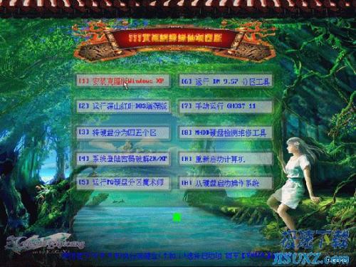 999宝藏网 GHOST XP SP3 4.0 绿缘仙境系列 缩略图
