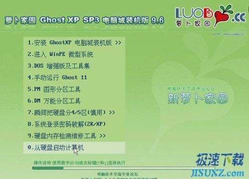 新萝卜家园 GHOST XP SP3 9.6 电脑城装机极速版 缩略图