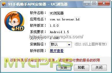 UC浏览器HD for aPad 1.0.0 官方版 01