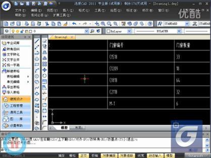 浩辰CAD建筑之图文绘制大师表格v图文经典教程图片