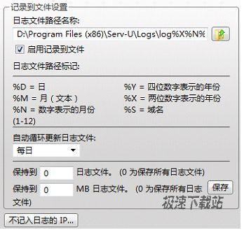 如何设置Serv-U日志文件保存位置?