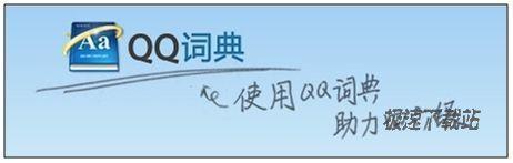 图2:使用QQ词典 英语四级六级轻松过