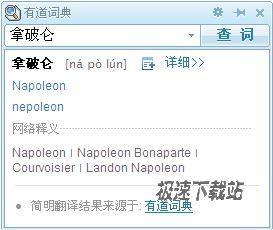 新增迷你窗口功能 网易有道词典4.2发布 缩略图
