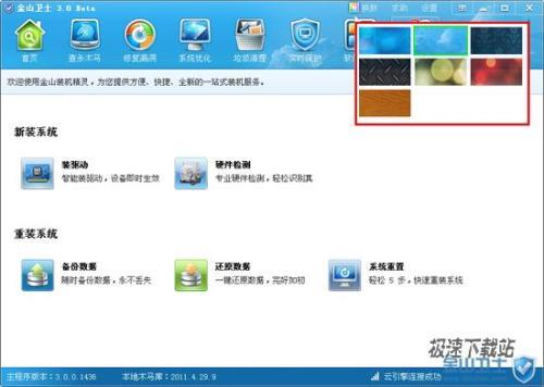 新增�Q�w功能 金山�l士3.0 Beta���r�w�! �s略�D