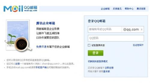 图1:QQ邮箱新版本