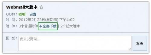 图3:QQ邮箱新版本
