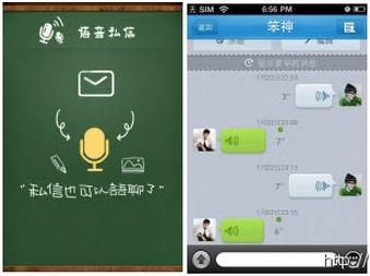 腾讯微博(iPhone)版