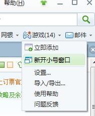 360安全浏览器小号窗口