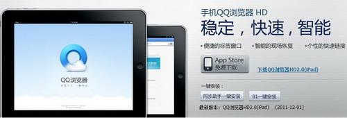 手机QQ浏览器HD