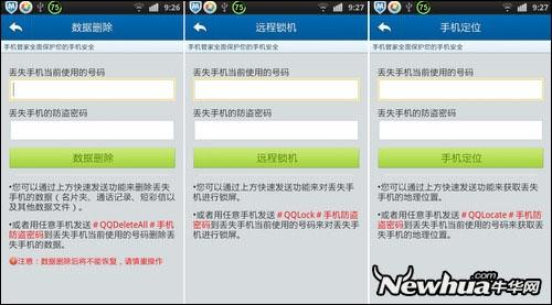 QQ手机管家-手机防盗不怕泄密