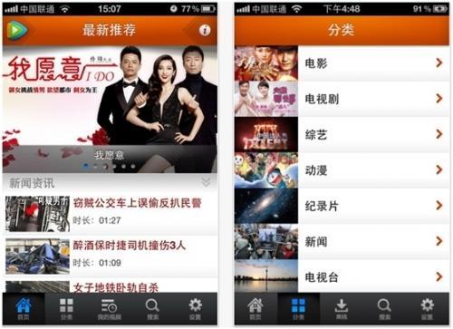 腾讯视频1.4(iPhone) 主界面