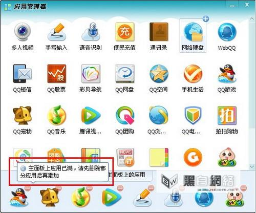 QQ应用管理器