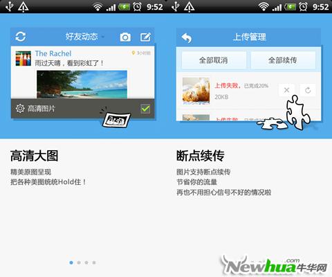 图片支持断点续传 手机QQ空间V2.7发布