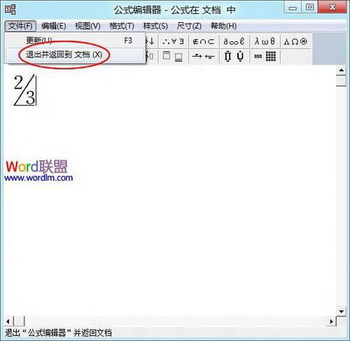 图3:WPS数学公式编辑器使用方法