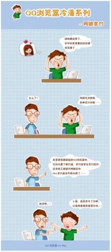 QQ浏览器冷漫系列-网银支付篇: