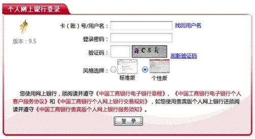 网银:支持工商银行网银控件;