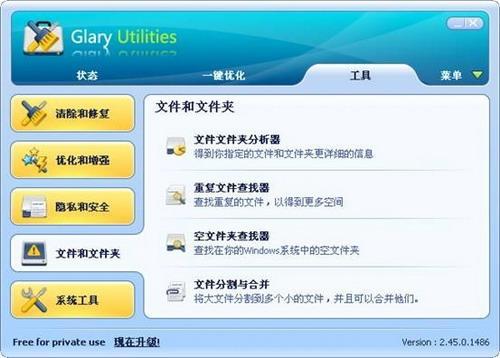 图13:Glary Utilities 2.45版体验