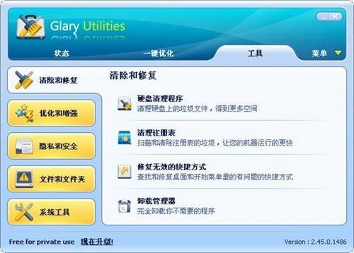 图10:Glary Utilities 2.45版体验