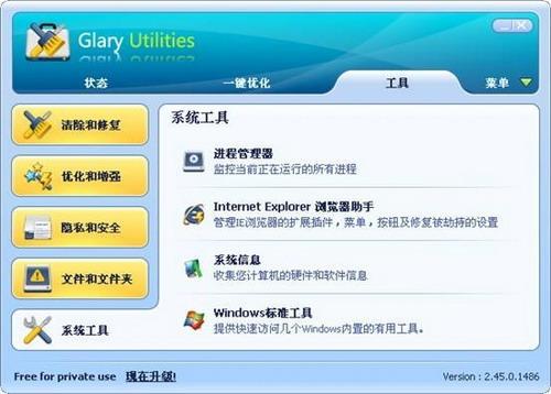 图14:Glary Utilities 2.45版体验