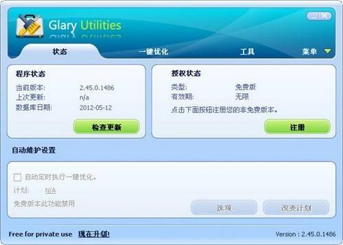 图9:Glary Utilities 2.45版体验