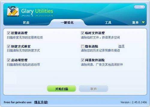 图7:Glary Utilities 2.45版体验
