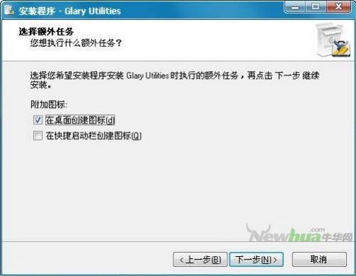 图5:Glary Utilities 2.45版体验