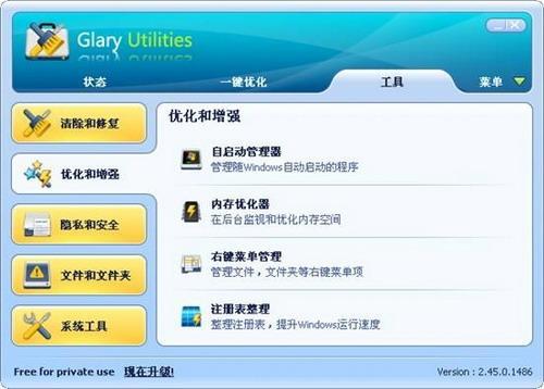 图11:Glary Utilities 2.45版体验