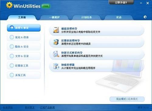 图3:WinUtilities Free Edition