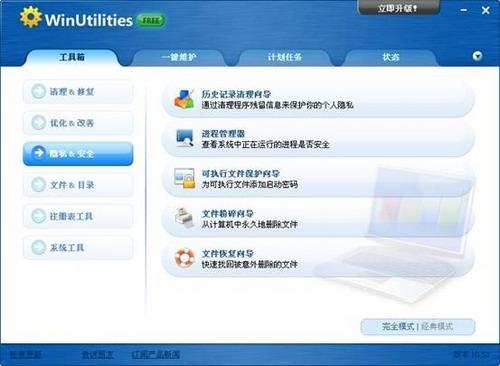 图5:WinUtilities Free Edition