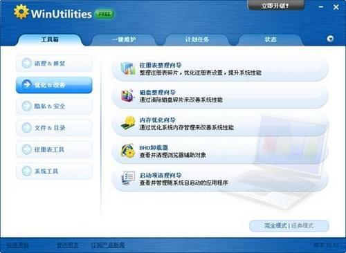 图4:WinUtilities Free Edition
