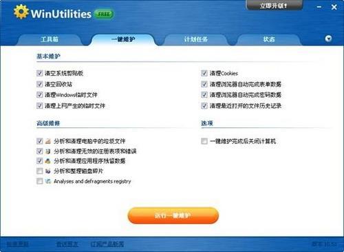 图10:WinUtilities Free Edition