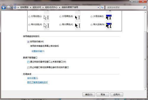win7 鍵盤控制鼠標_鍵盤控制鼠標 win7_win7怎么用鍵盤控制鼠標