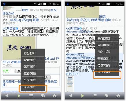 """图片右键菜单中的""""发送图片""""功能 页面右键菜单中的""""发送网页""""功能"""