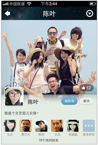 腾讯朋友2.2(iPhone)正式发布