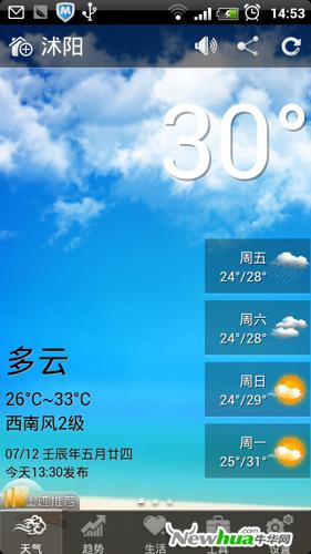 新增天气预览动画墨迹Android2.2新版v天气平室内设计ps素材下载彩图片