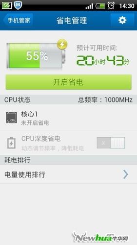 智能优化升级,新增CPU深度省电