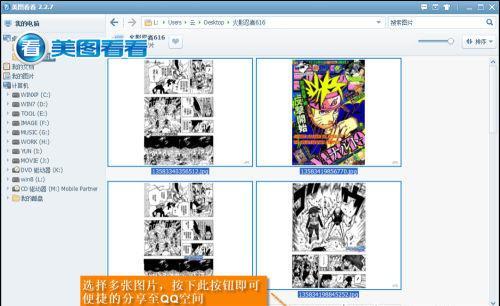 图04 一键分享图片到QQ空间