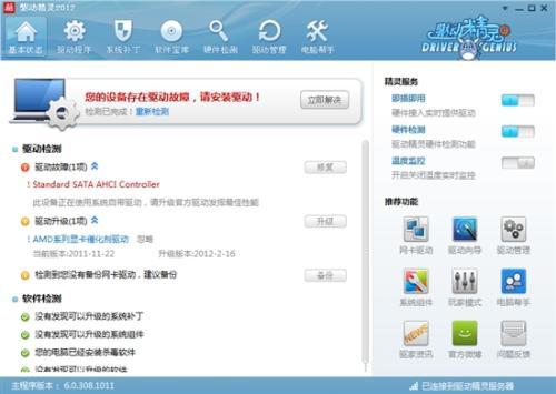 支持Win8操作系统 驱动精灵2012版回顾 缩略图