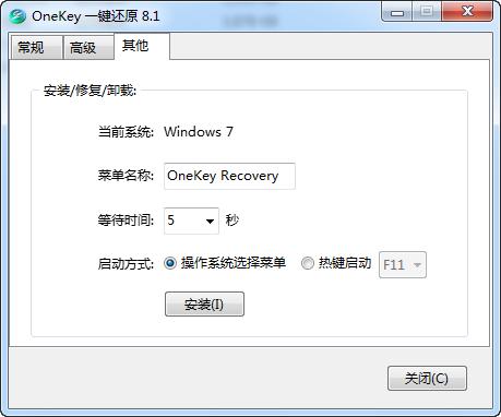 图:OneKey Ghost一键还原 8.1.0.314