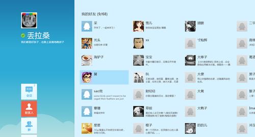 帐号切换更便捷 Win8版QQ2013大幅更新 缩略图