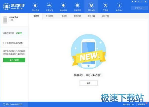 图:iOS10越狱