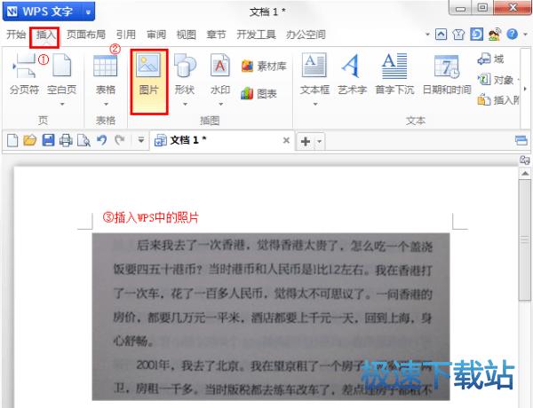电脑wps文字怎样发送给qq好友?