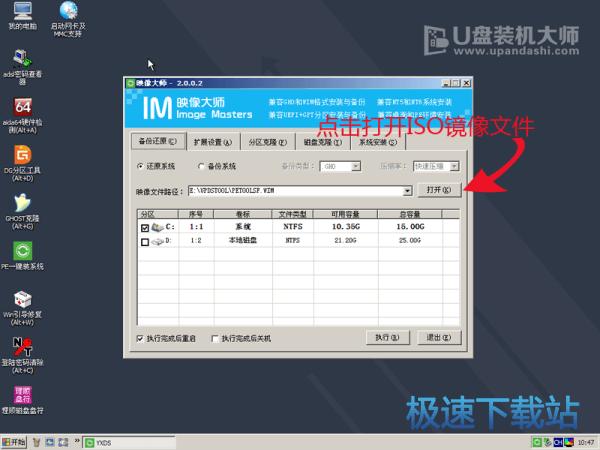 图:制作U盘启动盘