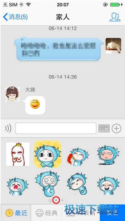 图:qq表情导入手机
