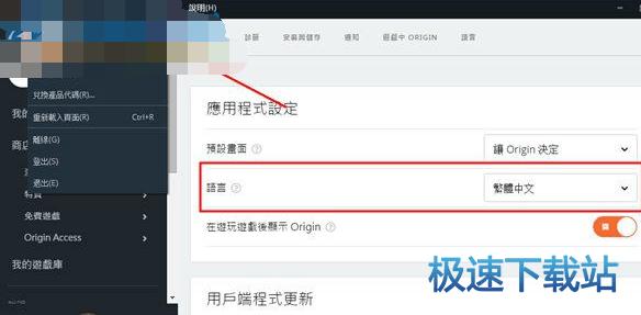 如何在Origin游戏平台中设置中文