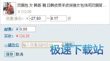 图:订单改价